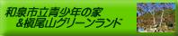 和泉市立青少年の家 槇尾山グリーンランド                               大阪府南部の和泉市に立地し、関空や淡路島が見える展望台を備えたグリーンランドを併設した民宿風宿舎です。