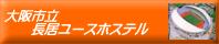 大阪市立長居ユースホステル                               長居陸上競技場の中に位置する都市型ユースホステルです。駅から徒歩10分、会議や研修にもってこいです。