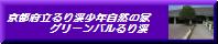 京都府立るり渓少年自然の家 グリーンパルるり渓                               京都府南丹市にあり、自然の中で集団宿泊生活を通して心身共に健全な少年の育成をはかるために設置された社会教育施設です。